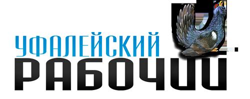Газета «Уфалейский Рабочий»