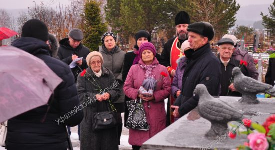 День памяти жертв политических репрессий Верхний Уфалей