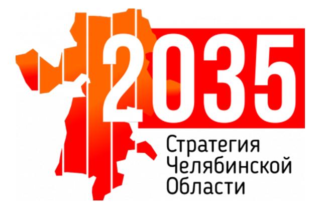 Стратегия-2035 Челябинская область