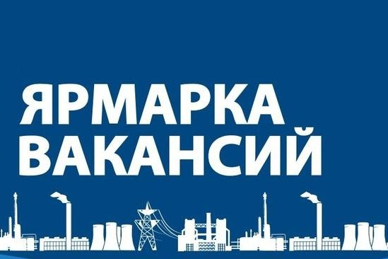 В Уфалее состоится мини-ярмарка вакансий по рабочим специальностям