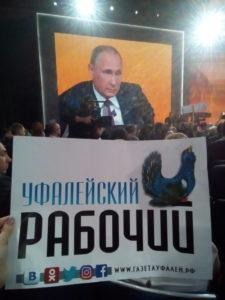 Пресс-конференция с Путиным