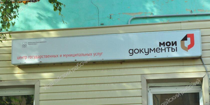 МФЦ Верхний Уфалей