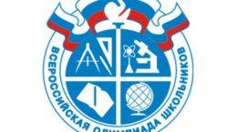 Олимпиада школьников Челябинская область