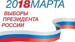 Выборы-2018 Верхний Уфалей