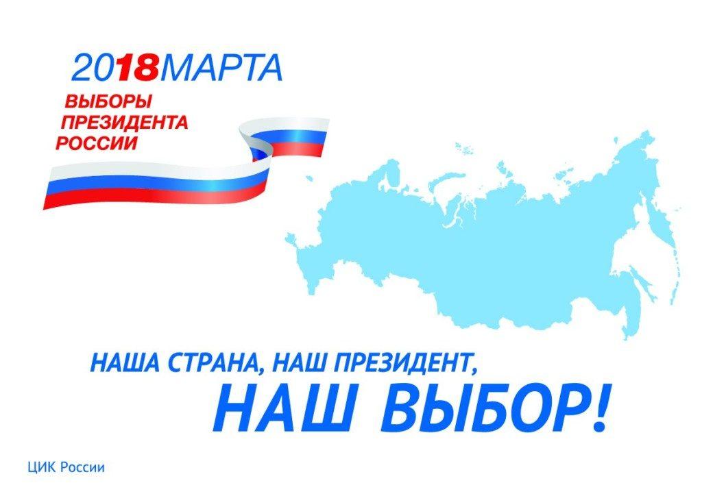 Выборы Верхний Уфалей