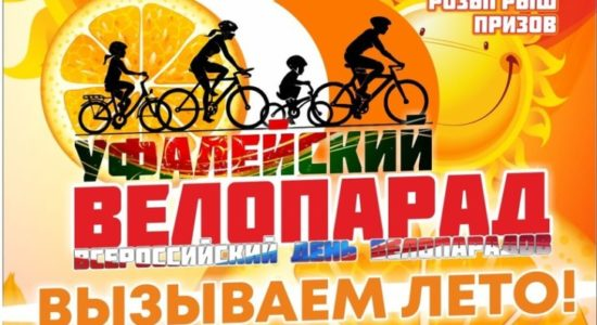 Велопарад Верхний Уфалей