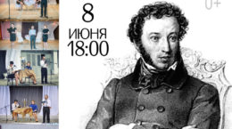 Пушкин Верхний Уфалей