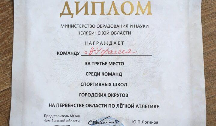 лёгкая атлетика Челябинск Верхний Уфалей