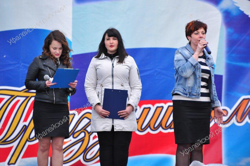 День России Верхний Уфалей