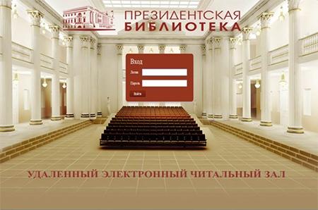библиотека им. Ельцина Верхний Уфалей