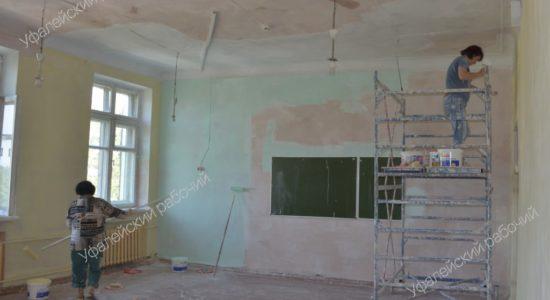 ремонт школ Верхний Уфалей