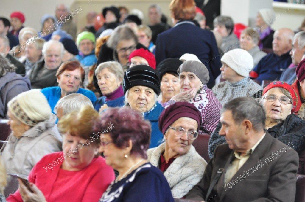 День пожилого человека концерт Верхний Уфалей