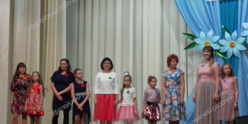 День матери конкурс Верхний Уфалей