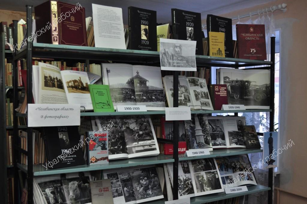 85 лет Челябинской области библиотека Верхний Уфалей