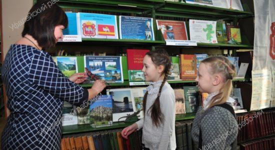 выставка библиотека Верхний Уфалей
