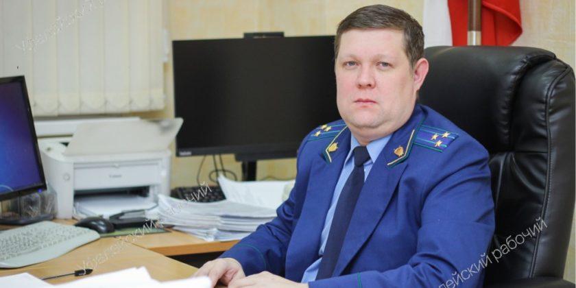прокурор Журбенко Верхний Уфалей