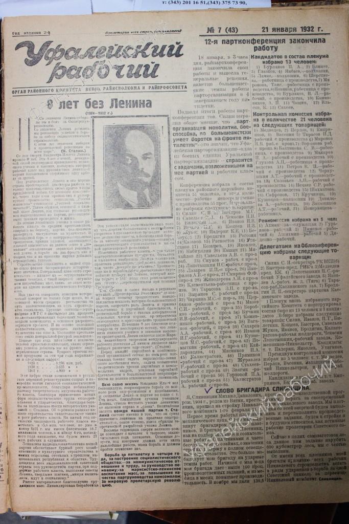 старые газеты Верхний Уфалей