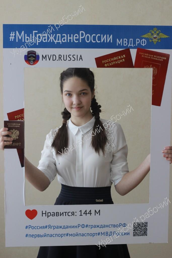 вручение паспортов Верхний Уфалей