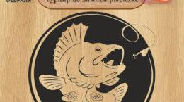 зимняя рыбалка Верхний Уфалей
