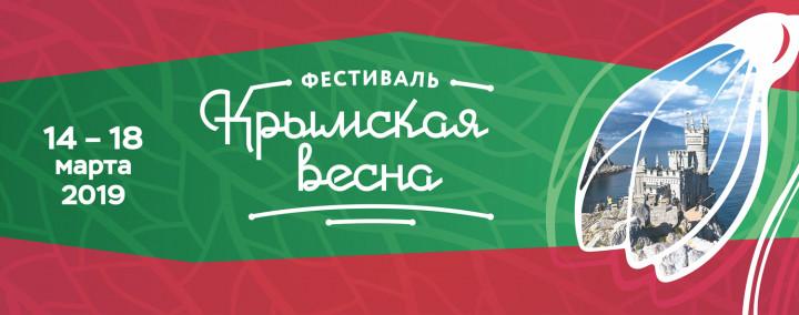 Крымская весна 2019 Южный Урал