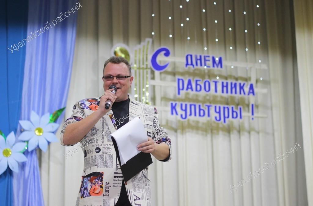 День работника культуры Верхний Уфалей