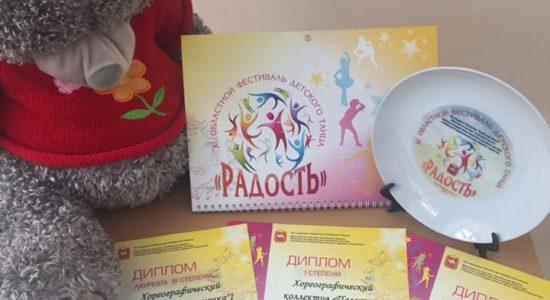фестиваль Радость Челябинская область Верхний Уфалей