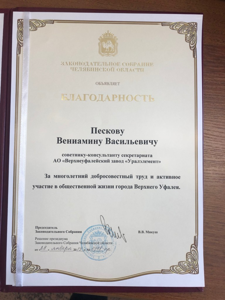 ЗСО Челябинской области Верхний Уфалей