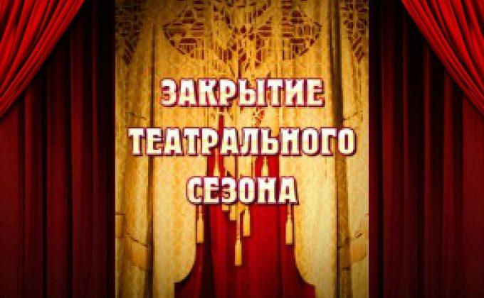 Закрытие театрального сезона в Центре искусств и игровая программа в Детском парке