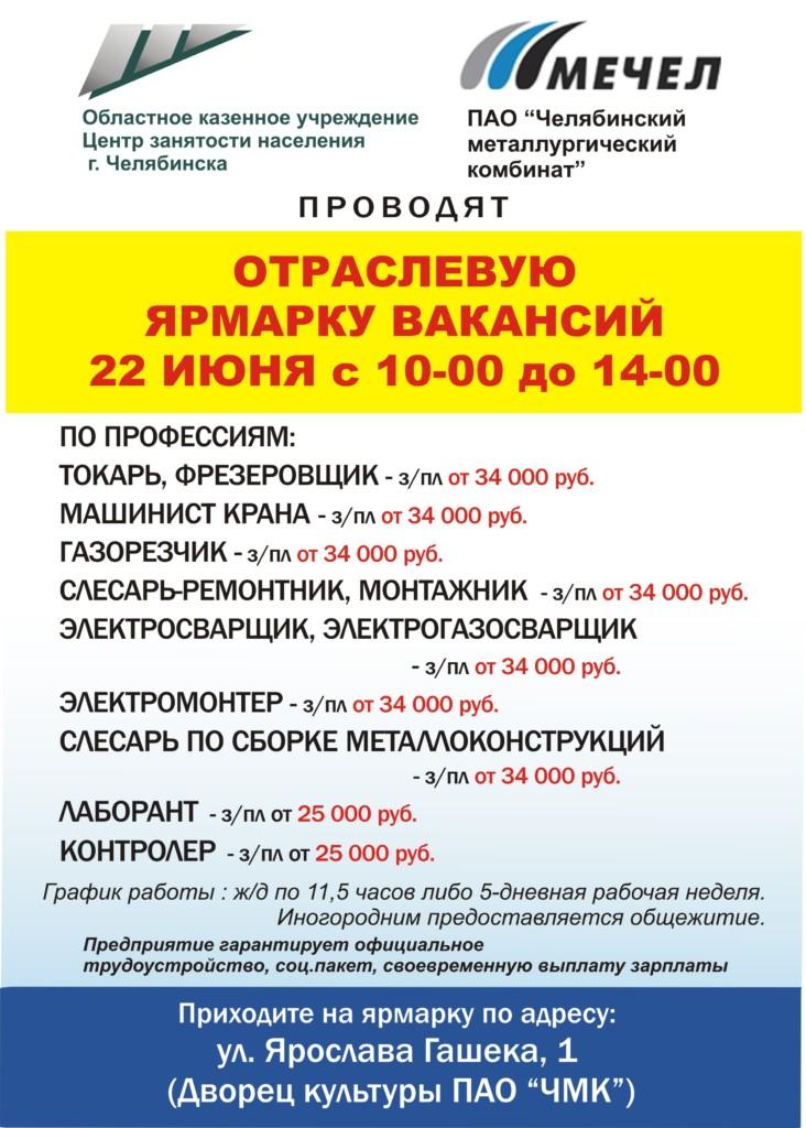 22 июня Челябинский металлургический комбинат проведёт ярмарку вакансий