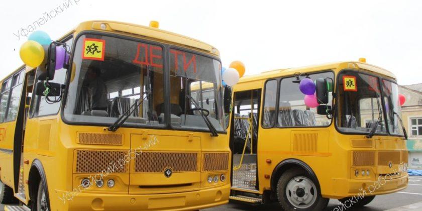 школьные автобусы Верхний Уфалей
