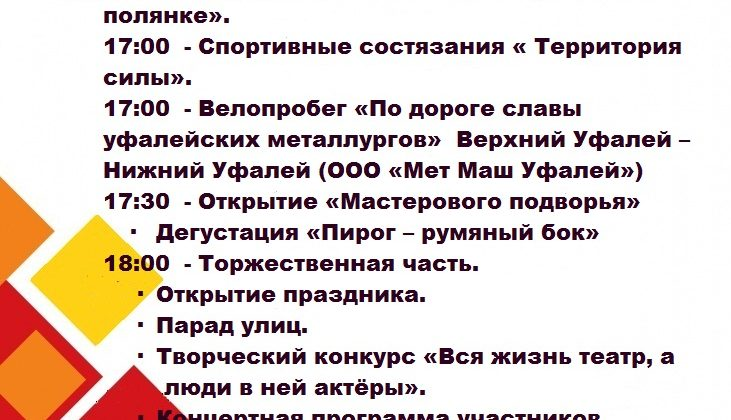 День посёлка Нижний Уфалей