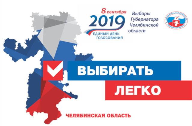 Продолжается приём заявлений для голосования на губернаторских выборах по месту нахождения