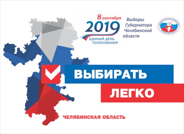 Сегодня проходят выборы губернатора Челябинской области. Не оставайтесь в стороне!
