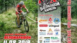 спорт велоспорт Урал Большой камень Верхний Уфалей