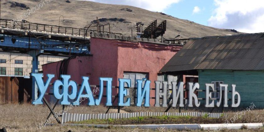 Торги по продаже никелевого комбината возобновятся