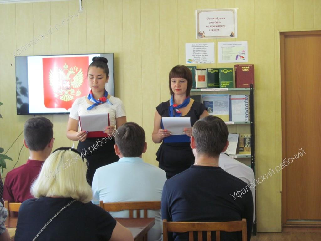 В День флага десять 14-летних уфалейцев получили первые паспорта