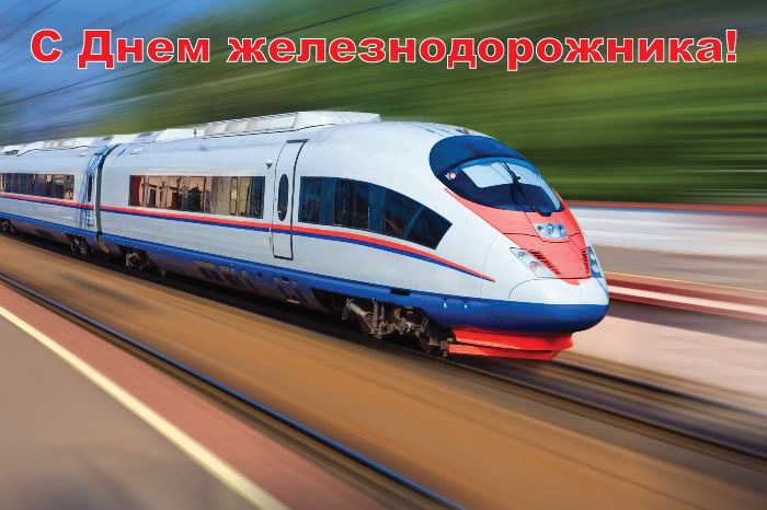 День железнодорожника Верхний Уфалей
