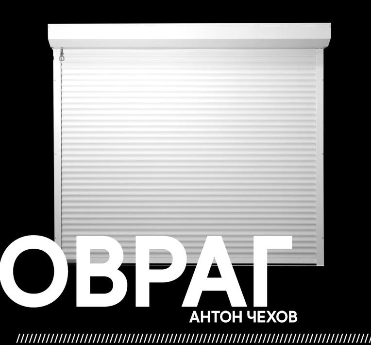 Театр «Вымысел» отыграет спектакль в Москве