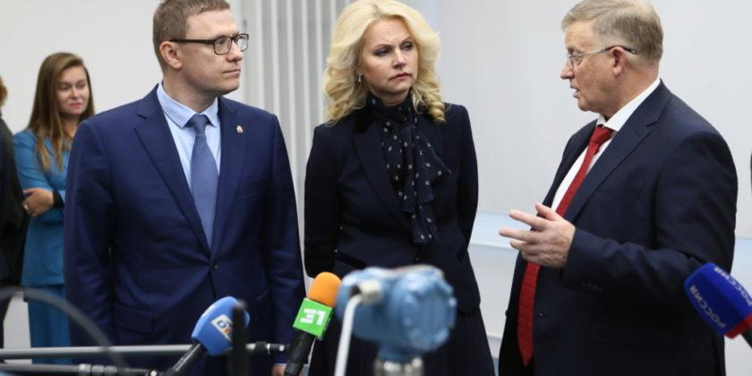 В Челябинске обсудили возможности национального проекта «Наука»