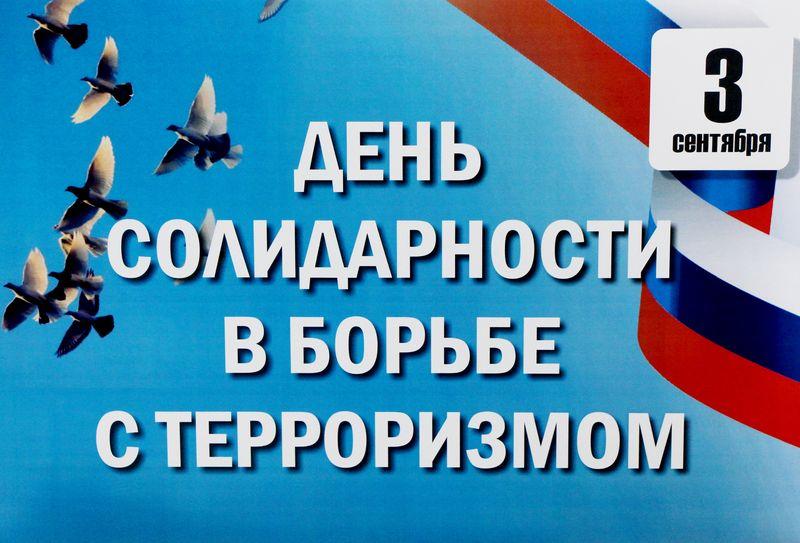 На Южном Урале отмечается Всероссийский день солидарности в борьбе с терроризмом