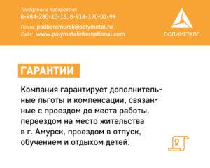 Работа в Амурске (на правах рекламы)