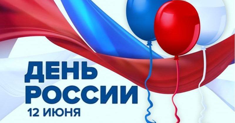 12 июня состоятся праздничные мероприятия, посвящённые Дню России